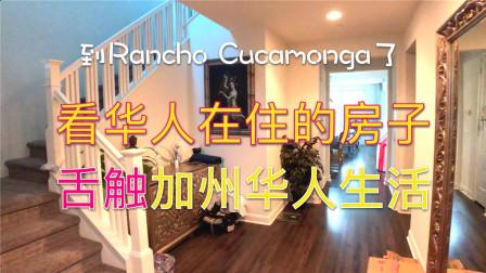 到Rancho Cucamonga了: 看华人在住的房子·舌触加州华人生活