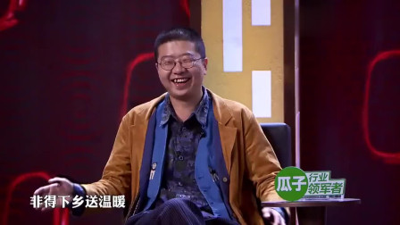 吐槽大会: 李诞做奇葩说导师被张绍刚吐槽: 自己打脸自己? 真香