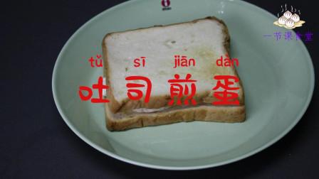 营养简单的早餐, 吐司煎蛋
