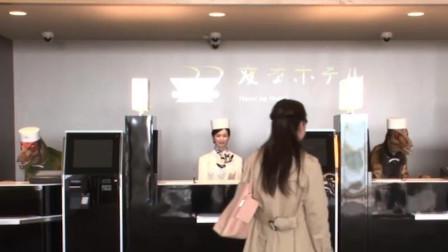 为降低成本 日本酒店解雇半数机器人员工