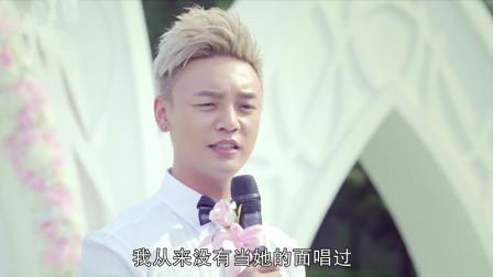 《我的!体育老师》【张嘉译CUT】38 马克王小米成功举办婚礼 邱枫为其唱祝歌