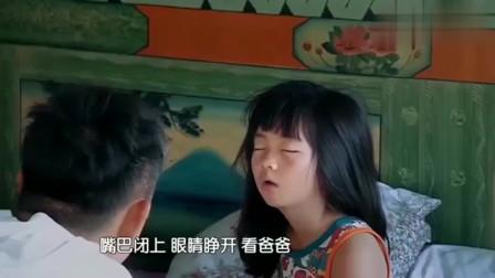 睡不醒的多多, 被黄磊要求睁大眼, 这表情惹老爸大笑!