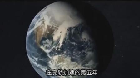 8分半钟带你速读科幻小说《流浪地球》, 看完感觉整个人都升华了!