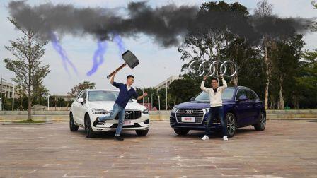 Q5L对比XC60,一、二线豪华品牌之间的差距有多大?