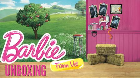 芭比之玩趣时刻  农场宠物盒拆封记 英文版