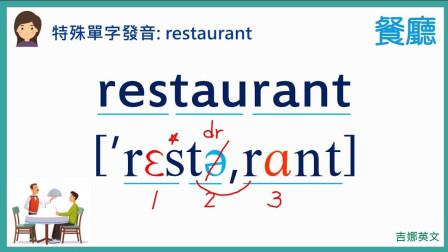 特殊英文单词发音: restaurant 餐厅, restroom 洗手间