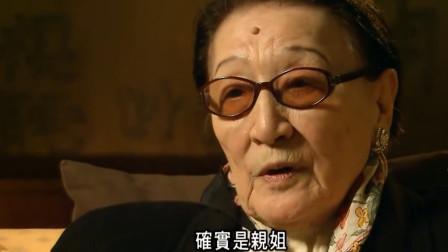 中国最后的格格访谈实录: 川岛芳子是我亲姐, 现代姑娘没规矩