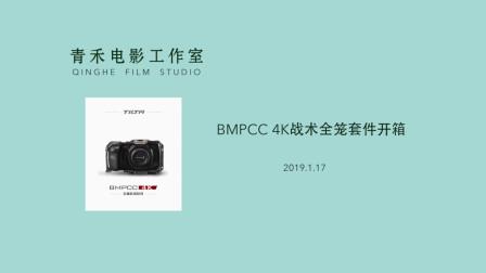 【青禾开箱】BMPCC 4K铁头战术全笼套件开箱 [青禾电影工作室]