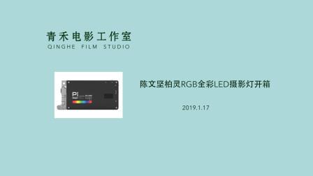 【青禾开箱】陈文坚柏灵RGB全彩LED摄影灯开箱 [青禾电影工作室]