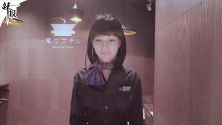 谁都躲不过! 日本酒店解雇半数机器人