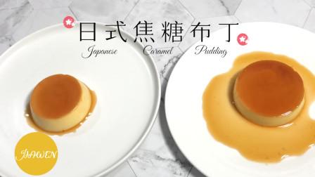 【日式焦糖布丁】日漫里出场率最高的甜品