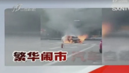 忻州: 行驶两月东风风神汽车自燃, 小伙向汽车厂家讨说法