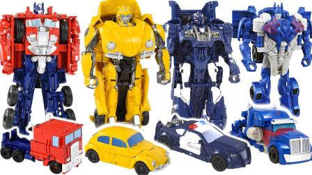 变形金刚擎天柱大黄蜂变形玩具大作战