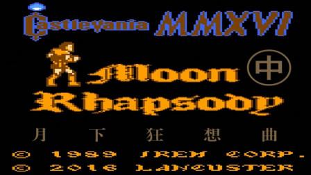 【小握解说】《FC恶魔城MMX6: 月下狂想曲》坑之旅继续鼓捣(中篇)