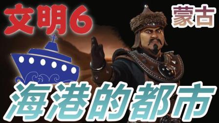 #10★文明6★迭起兴衰之蒙古★海港的都市