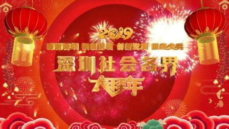 2019西乡春节贺岁视频