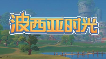 【QL】《波西亚时光工坊发展日志01》#游戏真好玩