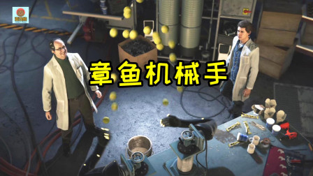 亚当熊 漫威蜘蛛侠82: 蜘蛛侠见证章鱼博士机械手成功!
