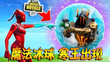 堡垒之夜丨新彩蛋? 寒王的老家, 出现巨大冰球!
