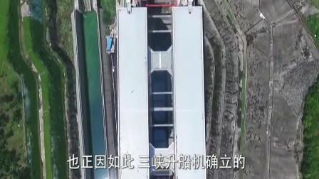 科技: 三峡大坝落差高达113米, 轮船如何通过三峡? 这回彻底开眼界了