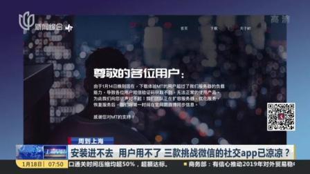 视频|周到上海: 安装进不去 用户用不了 三款挑战微信的社交app已凉凉?