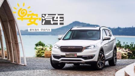 """捷途X70S的""""旅行+""""软实力丨早安汽车"""