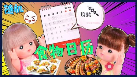 咪露蕾娜随机食物日历