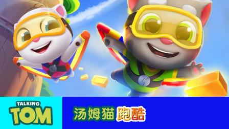 汤姆猫家族游戏系列:汤姆猫跑酷之飞翔跑酷