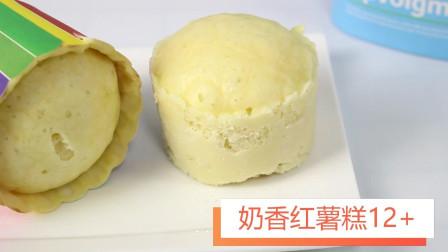 12M+宝宝辅食: 粗粮做的蒸蛋糕~好吃不上火哦!