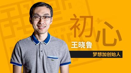 王晓鲁: 创业要想成功, 最重要的要素是什么?