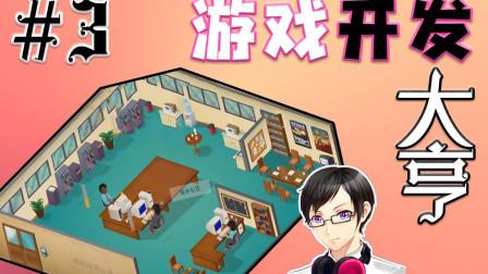 【半夏】逆境大翻盘! ! (游戏开发大亨 #3)