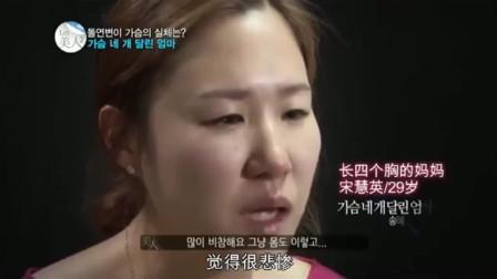 """怀孕生孩子还会变异? 韩国妈妈生产后突然有了""""四个""""胸"""