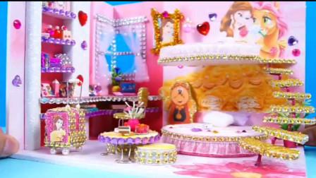 DlY迷你娃娃玩偶屋制作, 真的是太漂亮了!