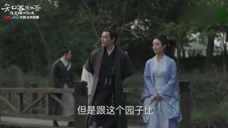知否预告冯绍峰送大园子给赵丽颖, 赵丽颖幸福到不会说话