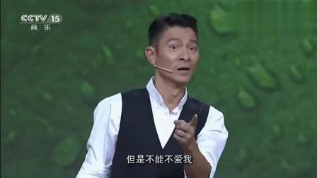 观众: 一直和梁朝伟做比较, 你甘心吗? 刘德华的回答好实在