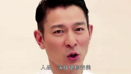 """刘德华被主持人质疑身份, 当场""""翻脸"""", 九字让人哑口无言"""