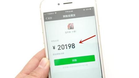 微信转账转错了人? 我也刚知道, 打开这按键, 30秒拿回自己的钱!
