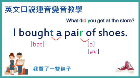 英文口语发音教学: a pair of shoes 一双鞋子