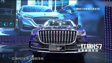 《车生活TV · 一周二车》——红旗HS7和凯迪拉克XT6