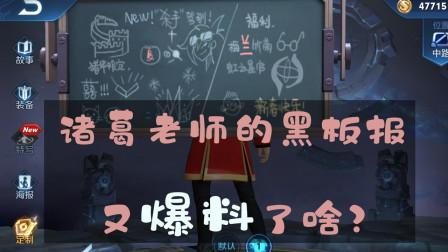 王者荣耀: 2019年新皮肤爆料, 小妲己偷来诸葛老师的黑板报!