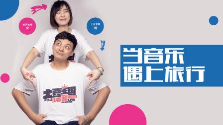 扯友荟:一人从北京骑自行车到上海?土豆老师的音乐旅行