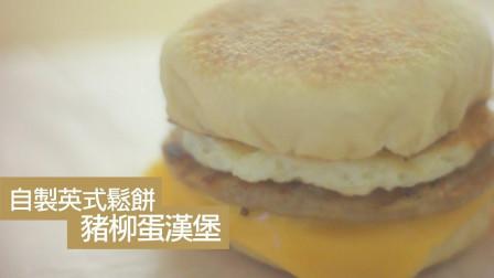 自制英式松饼  猪柳蛋汉堡
