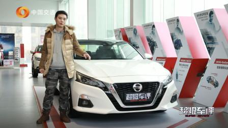 20万不到! 店内实拍2019款新天籁 2.0L顶配车型!