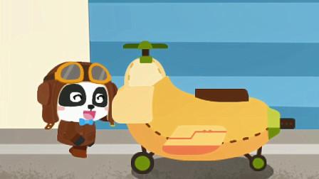 小浩宇带你玩宝宝巴士 宝宝巴士儿童游戏之宝宝飞行员 奇奇开着香蕉形状的飞机探索太空