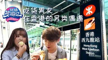 """单身男女在香港的另类""""艳遇"""""""