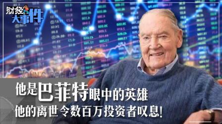 他是巴菲特眼中的英雄 他的离世令数百万投资者叹息!