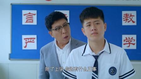 高考问题少年不读书,老师好心拯救他!学生太狂:放学以后我没空