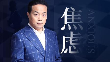 武志红: 中国人为什么这样焦虑?