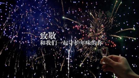 致敬中国的年味守护者, 是他们在守护我们的每个春节