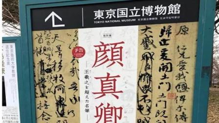 送历史个救生圈 台北博物院将《祭侄文稿》借给日本展出,为何会引发国人愤怒?